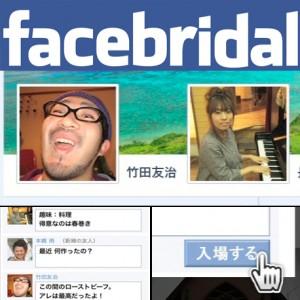 facebridal2