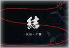 結〜赤い糸〜【mini】