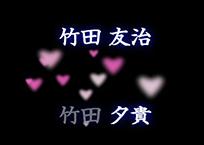 姓の変わる効果<br />