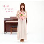 手紙 藤田麻衣子CDジャケット