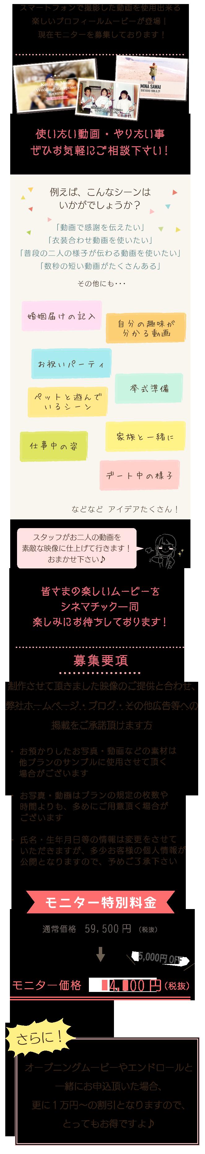 モニター募集02