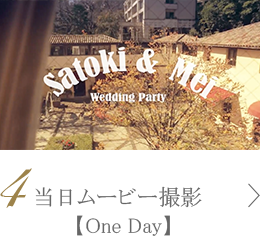 当日ムービー撮影【One day】